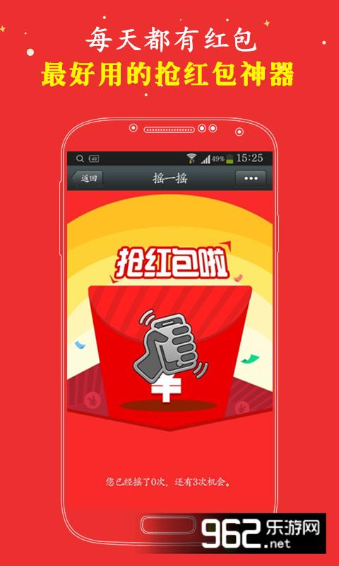 微信QQ抢红包神器截图1