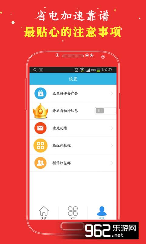 微信QQ抢红包神器截图2