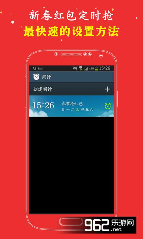 微信QQ抢红包神器截图3