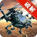 直升机空袭金币无限修改版