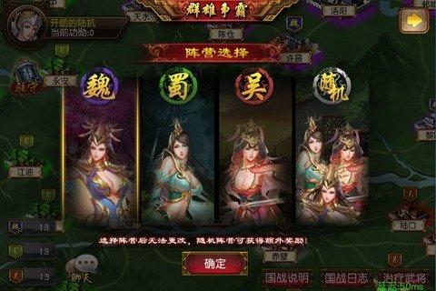 三国女神手游 v0.1