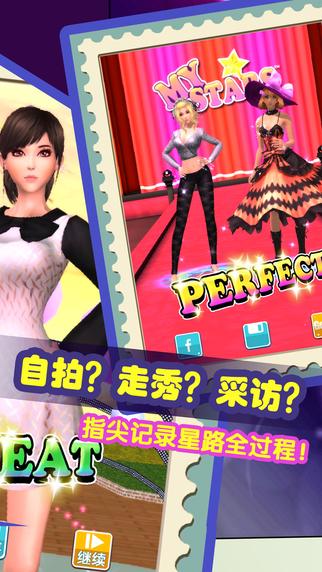 明星之恋:三次元美少女的明星之路ios免付费版v1.0.1截图1