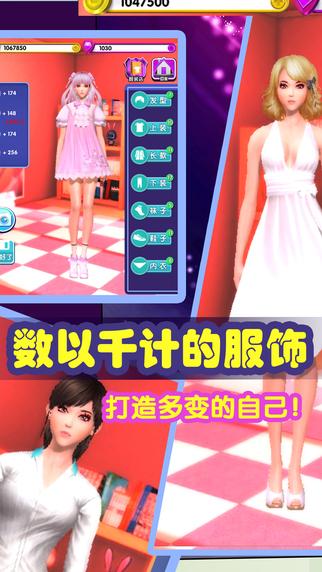 明星之恋:三次元美少女的明星之路ios免付费版v1.0.1截图2