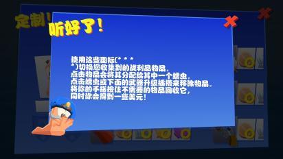 百战天虫4中文破解版(含数据包)v1.0.4截图2