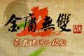 金庸无双2霸者篇中文版