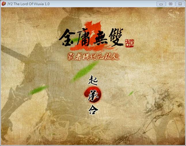 金庸无双2霸者篇中文版截图0