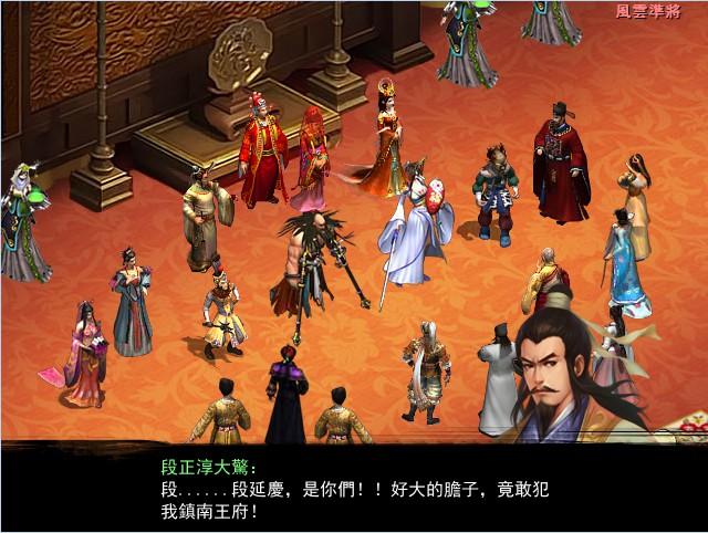 金庸无双2霸者篇中文版截图2