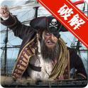 航海王:海盗之战无限金币修改版