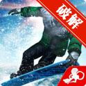 滑雪板盛宴2 Snowboard Party 2无限金币修改版