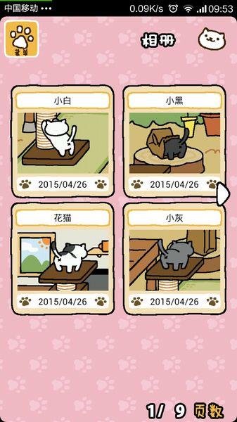 猫咪收集 汉化版v1.5.0截图2