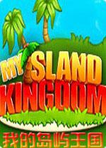 我的岛屿王国