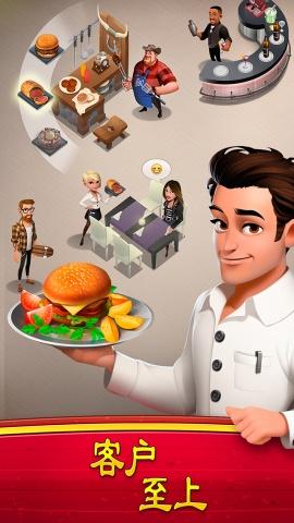 世界厨师 World Chef IOS版v1.14.1截图0