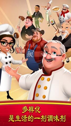世界厨师 World Chef IOS版v1.14.1截图3