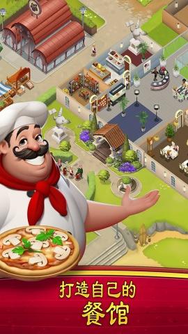 世界厨师 World Chef IOS版v1.14.1截图4