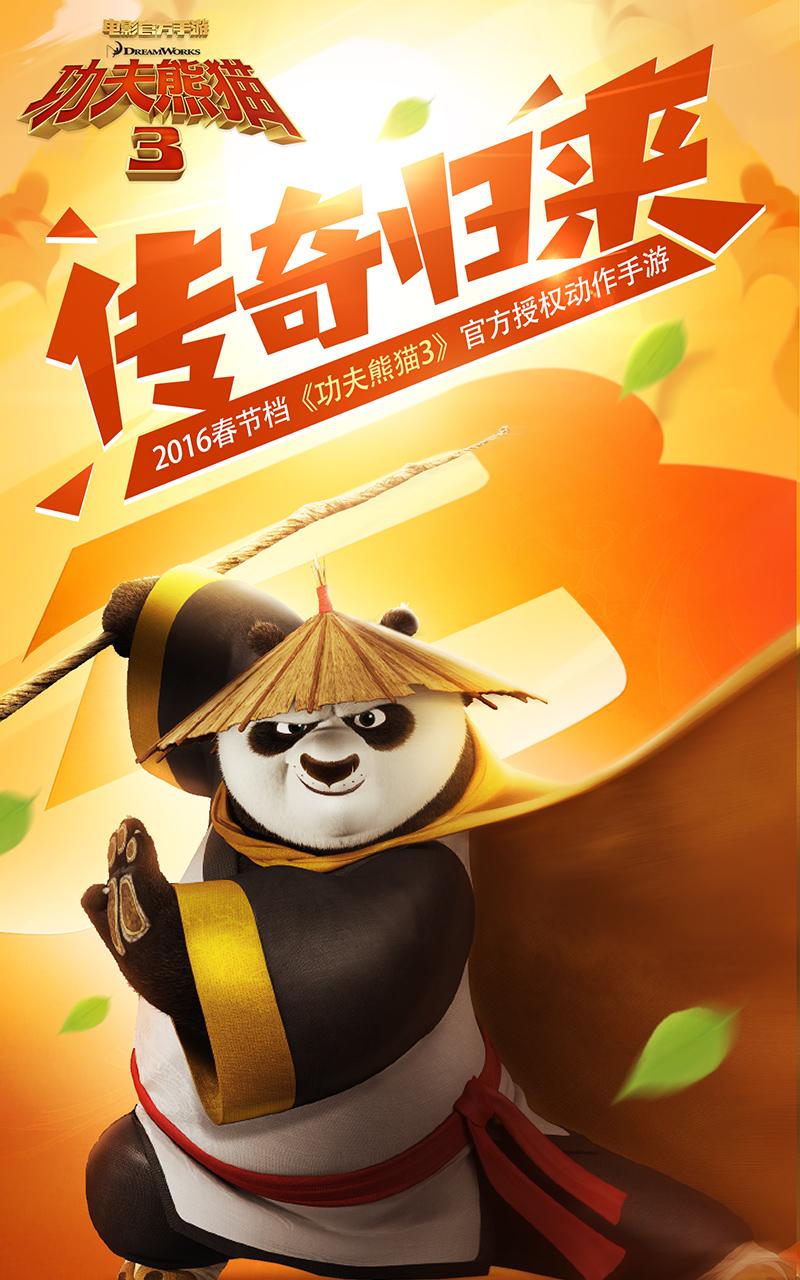 功夫熊猫3手游360版最新版_截图4