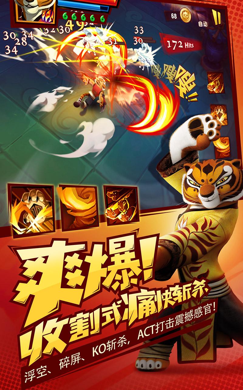 功夫熊猫3手游360版最新版_截图3