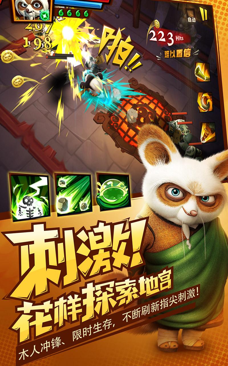 功夫熊猫3手游360版最新版_截图2