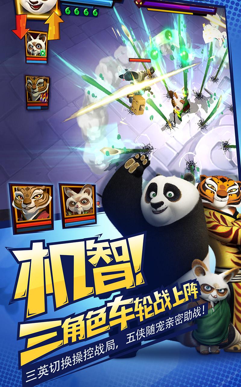 功夫熊猫3手游360版最新版_截图0