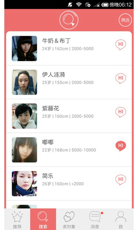 微信美女速约appv2.1.6截图2