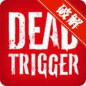 死亡扳机 DEADTRIGGER无限金币银币修改版