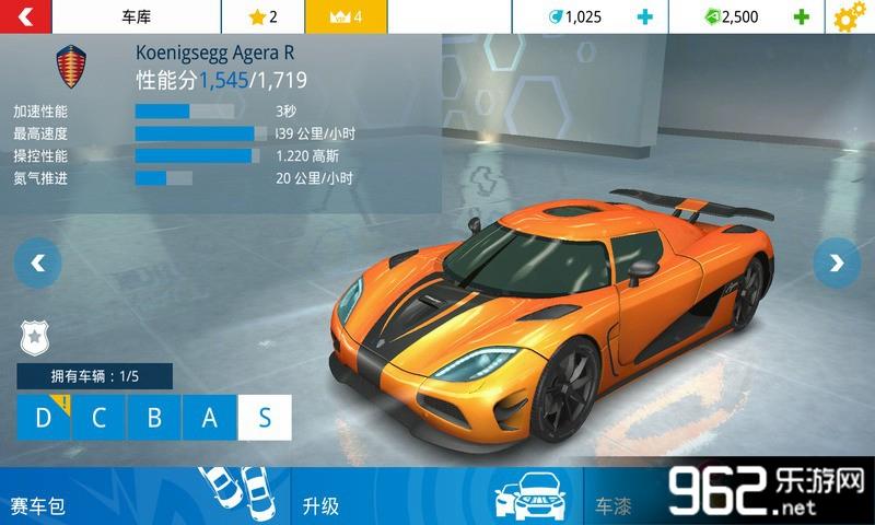 狂野飙车极速版内购破解版v2.1.0截图3