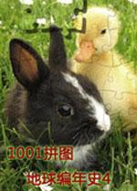 1001拼图:地球编年史4