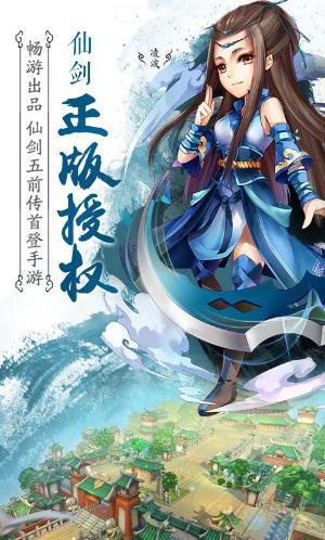 仙剑奇侠传五前传破解版v1.7.1截图3
