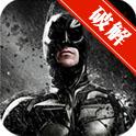 蝙蝠侠:黑暗骑士崛起无限金钱修改版