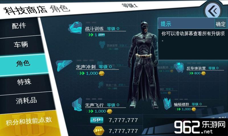 蝙蝠侠:黑暗骑士崛起无限金钱修改版(含数据包)v1.1.6_截图3