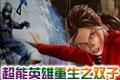超能英雄重生之双子官方中文版