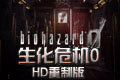 生化危机0:HD重制版PC中文版