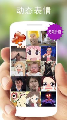 微信动态表情插件v3.0截图4