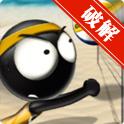 火柴人排球 Stickman Volleyball全解锁完整版