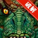 终极恐龙模拟无限生命破解版