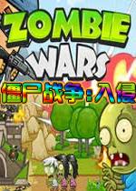 僵尸战争:入侵
