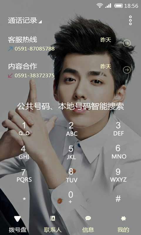 吴亦凡手机主题壁纸|吴亦凡手机壁纸app下载v2.7