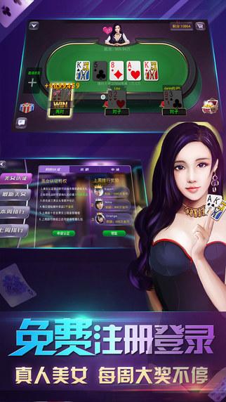 德州扑克之夜ios版v1.0.3_截图2
