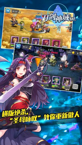 刀剑神域OL官方版v1.0截图2