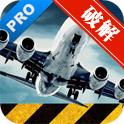 极限着陆专业版 Extreme Landings Pro免购买破解版