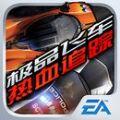 极品飞车14:热血追踪安卓版(含数据包)v1.0.62