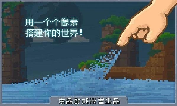 沙盒中文内购破解版v1.0_截图1