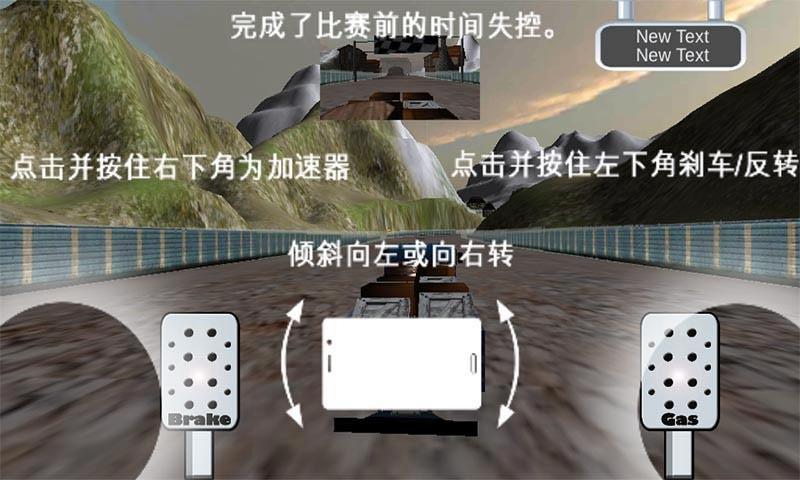 模拟运货卡车3D手游v1.1.1_截图3