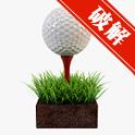 迷你高尔夫俱乐部 Mini Golf Club 全模式解锁版