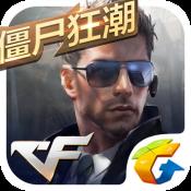 穿越火线:枪战王者(僵尸狂潮)IOS版