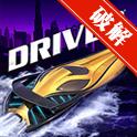 狂飙:快艇竞技乐园 DriverSpeedboatParadise无限金币钞票修改版