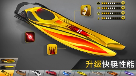 狂飙:快艇竞技乐园 DriverSpeedboatParadise无限金币钞票修改版(含数据包)v1.6.0截图0