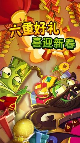 植物大战僵尸2:奇妙时空之旅IOS中文版v1.7.0_截图0