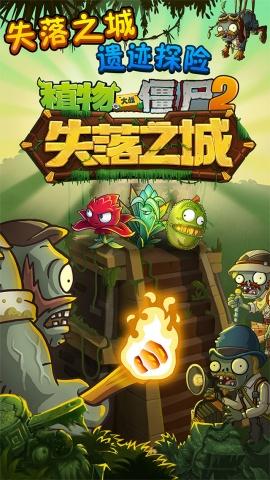 植物大战僵尸2:奇妙时空之旅IOS中文版v1.7.0_截图2
