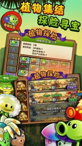 植物大战僵尸2:奇妙时空之旅IOS中文版v1.7.0_截图4