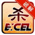 Excel三国杀VIP破解版